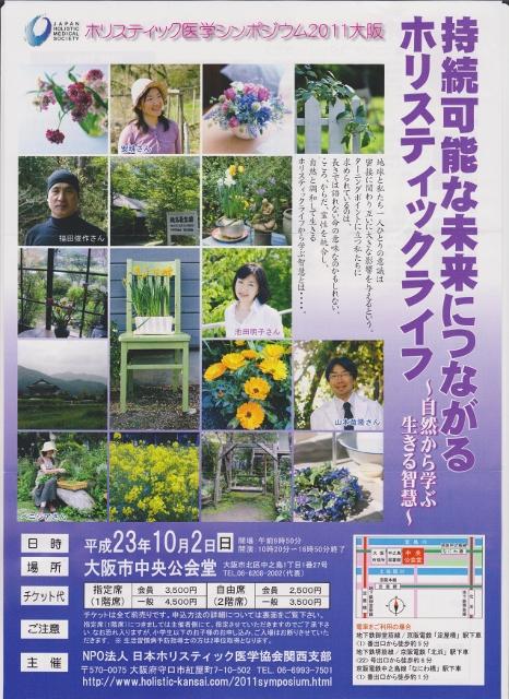 ホリスティック大阪1 (466x640).jpg