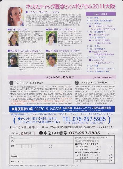 ホリスティック大阪2 (466x640).jpg