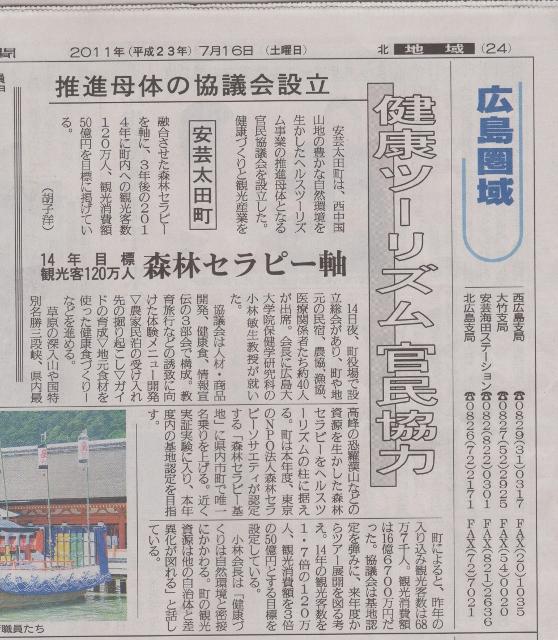 新聞記事 (558x640).jpg