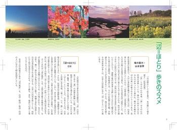山の本_0306_01.jpg