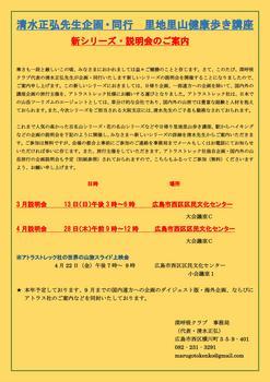 説明会巻頭言・清水正弘先生企画・同行里地里山健康歩き講座 (1)_01.jpg